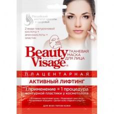 """BeautyVisage Плацентарная тканевая маска для лица """"Активный лифтинг"""", 25мл"""