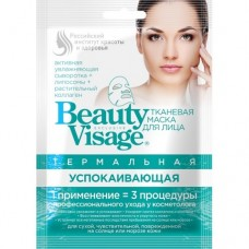 """BeautyVisage Термальная тканевая маска для лица """"Успокаивающая"""", 25мл"""