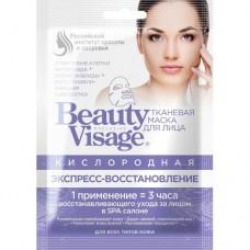 """BeautyVisage Кислородная тканевая маска для лица """"Экспресс восстановление"""", 25мл"""