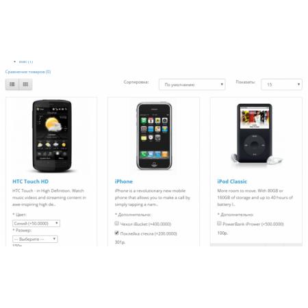Опции в категории с пересчетом цены на Opencart 2