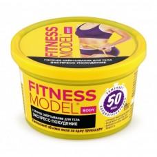 Fitness Model Экспресс-похудение Горячее обертывание для тела, 250мл